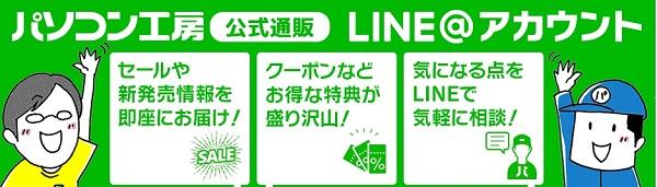 パソコン工房LINE@クーポン