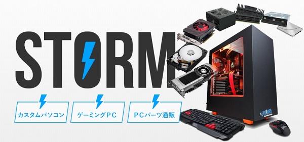 BTOパソコンSTORM評判