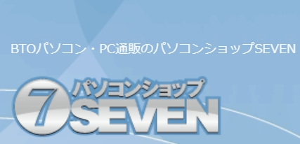 BTOパソコンショップセブン(SEVEN)