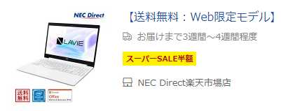 NEC Direct LAVIE楽天セール