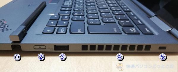 Lenovo X1 YOGA右側面インターフェイスレビュー