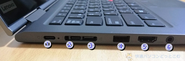Lenovo X1 YOGA左側面インターフェイスレビュー