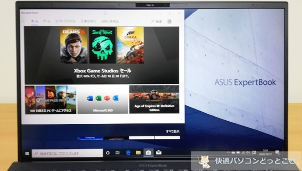 ASUS ExpertBook B9モニターレビュー