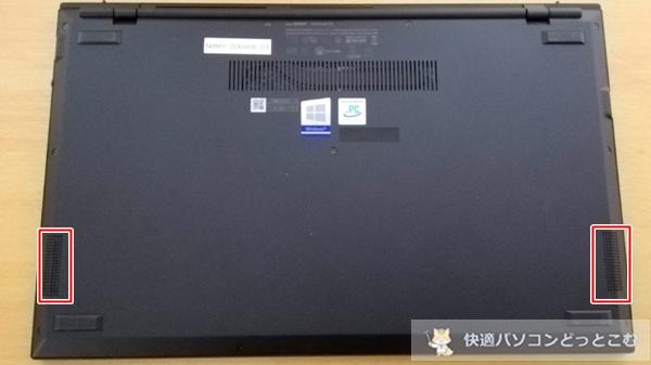 ASUS ExpertBook B9底面レビュー