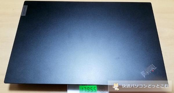 ThinkPad E15 Gen 2 (AMD)本体の重さ