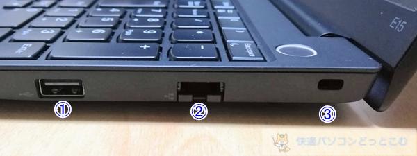 ThinkPad E15 Gen 2 (AMD)右側面レビュー