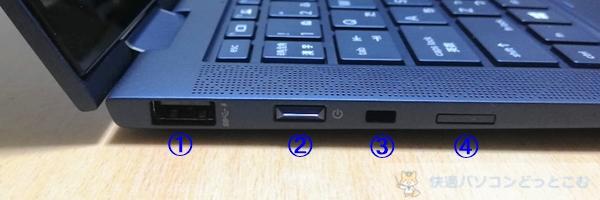 HP Elite Dragonflyキーボード左側面レビュー