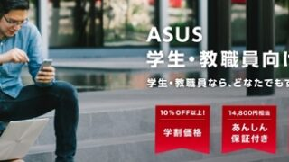 ASUS(エイスース)学割