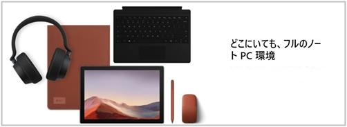 Surface Pro(サーフェスプロ)シリーズ違いを比較
