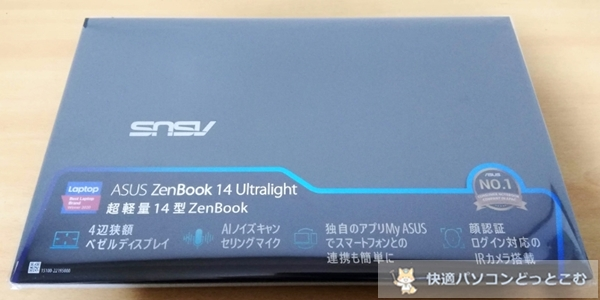 ASUS (エイスース)ZenBook 14 Ultralight レビュー